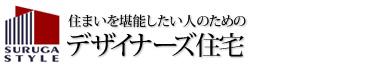 デザイナーズ住宅(横浜・戸塚)